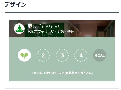 ショップカードデザイン.jpg